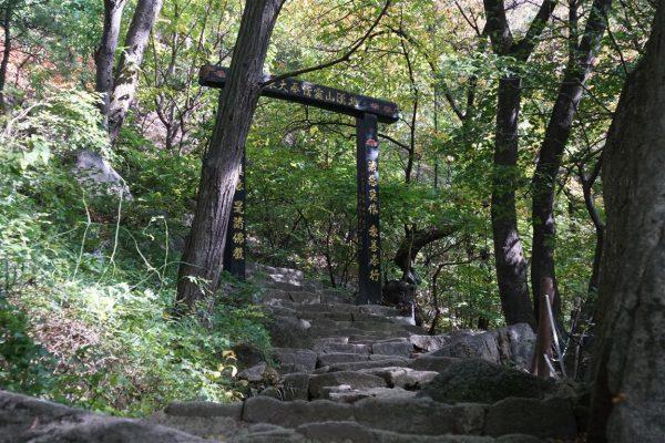 a monastery gate